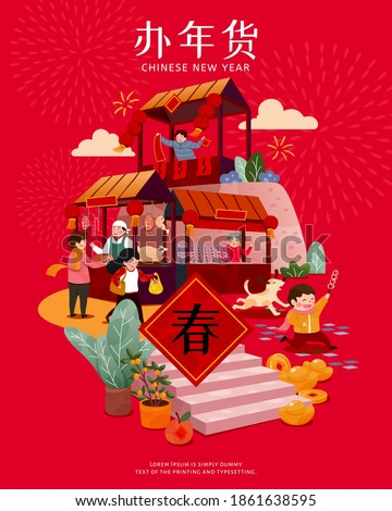 CNY poster of cute Asian people buying gifts and foods in street kiosks, Translation: Chinese new year shopping, Spring #1861638595