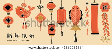 Hand drawn element set of red hanging decoration in Asian traditional market, isolated on beige background, Text: Fortune, Happy Chinese new year Royalty-Free Stock Photo #1862281864