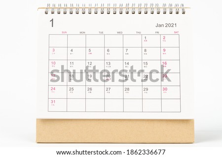 January month, Calendar desk 2021 for organizer to planning and reminder on white background. Business planning appointment meeting concept Royalty-Free Stock Photo #1862336677