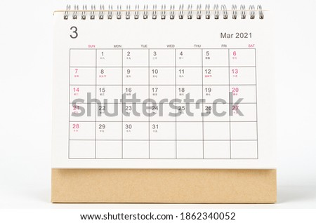 March month, Calendar desk 2021 for organizer to planning and reminder on white background. Business planning appointment meeting concept Royalty-Free Stock Photo #1862340052
