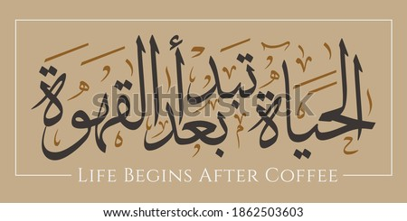 Creative Arabic Calligraphy. Arabic phrase means Life begins after coffee. Logo vector illustration. Royalty-Free Stock Photo #1862503603
