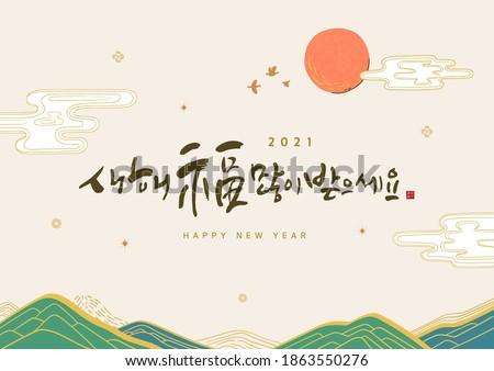 "New Year illustration. New Year's Day greeting. Korean Translation : ""Happy New Year"" Royalty-Free Stock Photo #1863550276"