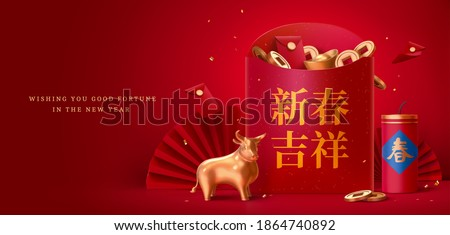 3d illustration of Chinese new year celebration banner, large red envelope with gold bull, firecracker and paper fans, Text: May be joyful in the coming year Royalty-Free Stock Photo #1864740892