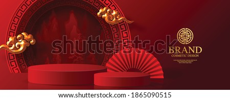 Podium round stage podium and paper art Chinese new year,Chinese Festivals, Mid Autumn Festival , red paper cut ,flower and asian elements with craft style on background. Royalty-Free Stock Photo #1865090515