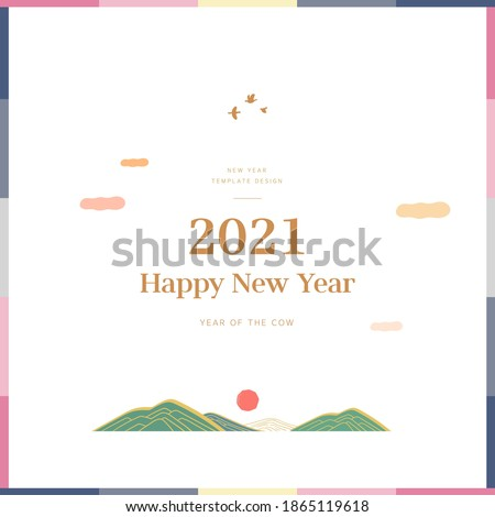 New Year illustration. New Year's Day greeting. #1865119618