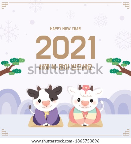 2021 Year of the White Cow. Vector illustration for Korean New Year's Day. Royalty-Free Stock Photo #1865750896