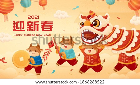 Chinese new year greeting banner, with cute cows performing lion dance in cartoon design, Translation: Welcome the arrival of the new year #1866268522