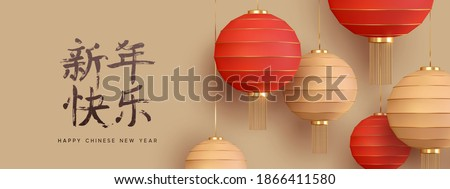 Red hanging lantern Traditional Asian decor. Decorations for the Chinese New Year. Chinese lantern festival. Realistic 3d design. Horizontal poster, greeting card, headers website vector illustration Royalty-Free Stock Photo #1866411580