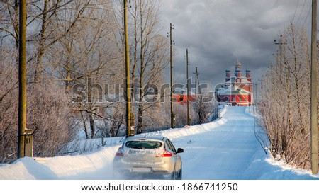 Winter landscape in the area of the Stroganovs' estate (chamber), Usolye, Perm Territory, Russia. Royalty-Free Stock Photo #1866741250