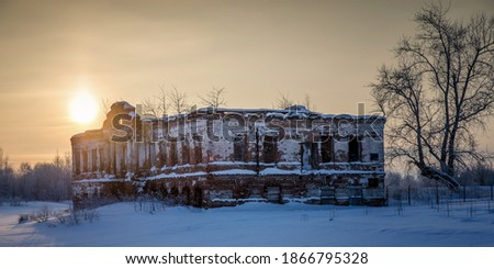 Winter landscape in the area of the Stroganovs' estate (chamber), Usolye, Perm Territory, Russia. Royalty-Free Stock Photo #1866795328