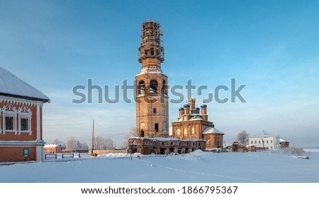 Winter landscape in the area of the Stroganovs' estate (chamber), Usolye, Perm Territory, Russia. Royalty-Free Stock Photo #1866795367