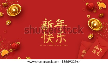 Chinese New Year. Traditional Holiday Lunar New Year, Spring Festival design. Red background with Realistic elements dish. China's Holiday foods with Lucky Meanings. Family Time. Flat lay top view. Royalty-Free Stock Photo #1866933964