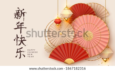 Happy Chinese New Year. Hanging shine lantern, Oriental Asian style paper fans. Traditional Holiday Lunar New Year. Beige background realistic fan flowers craft party decoration. Gold glitter confetti Royalty-Free Stock Photo #1867182316
