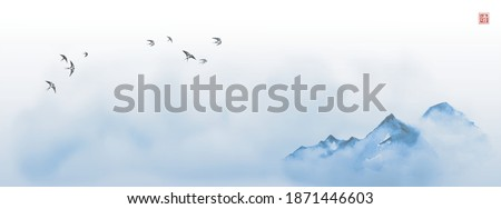 Minimalist landscape with distant blue mountains in fog and flock of birds in the sky. Traditional Japanese ink wash painting sumi-e. Translation of hieroglyph - clarity. Royalty-Free Stock Photo #1871446603
