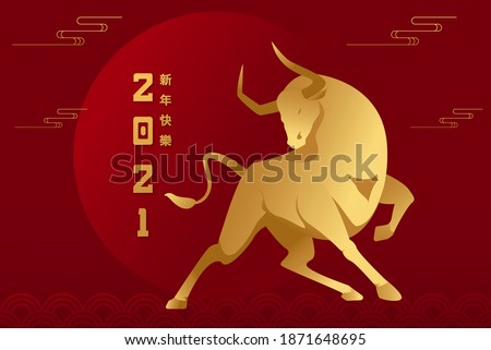 Happy Chinese New Year 2021 Vector Illustration, Year of The Ox, Chinese Zodiac Template, Poster Banner Flyer for Chinese New Year Royalty-Free Stock Photo #1871648695