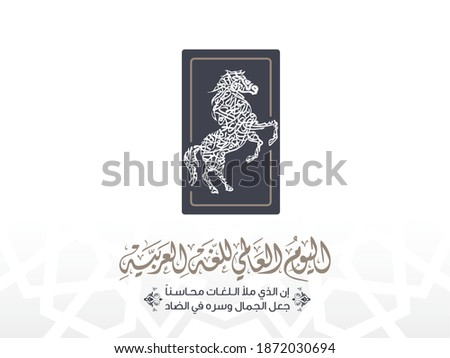 Arabic Language day. 18th of December, (Translate - Arabic Global Language day). The design does not contain words. Vector  Royalty-Free Stock Photo #1872030694