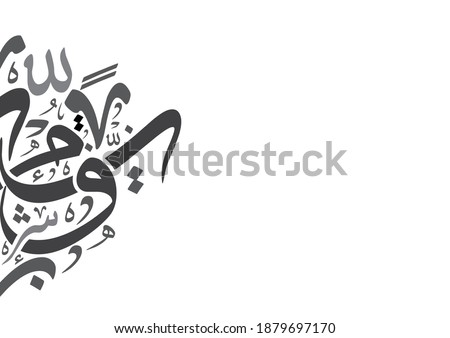 """Random Arabic letters Translation is conversion of some characters : """"W, M, B, V, S"""", use it as a back ground for greeting cards, posters ..etc. Royalty-Free Stock Photo #1879697170"""