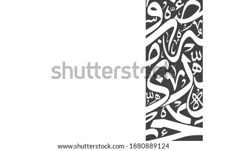 """Random and repeated Arabic letters, use it as a back ground for greeting cards, posters ..etc. Translation is conversion of some characters : """"H, Y, R, M, S, V,B"""" . Royalty-Free Stock Photo #1880889124"""
