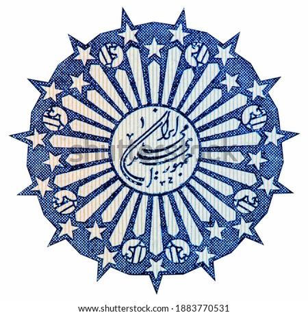 circular republic seal overprinting the watermark; Ornate floral designs. Portrait from Iran 200 Rials 1981 Banknotes.