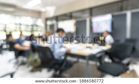 Blur office meeting blurred background with business people working group in boardroom discussion for teamwork brainstorming, executive seminar or professional training in small startup enterprise Royalty-Free Stock Photo #1886580772