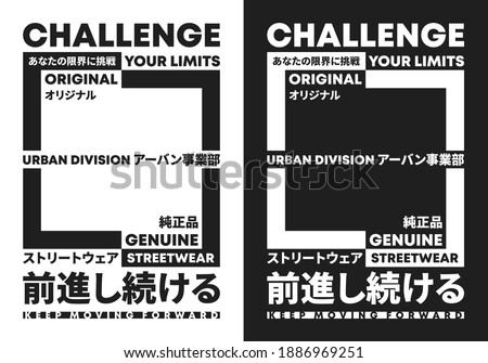 Bilingual illustration for t-shirt. Japanese translation from top to bottom: challenge your limits; original; urban division; genuine; streetwear; keep moving forward. Royalty-Free Stock Photo #1886969251