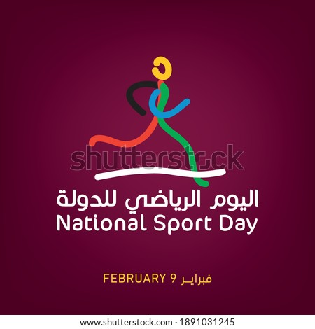 Qatar Sport Day 9 February logo, Running man. Translate: Qatar National Sport Day Royalty-Free Stock Photo #1891031245