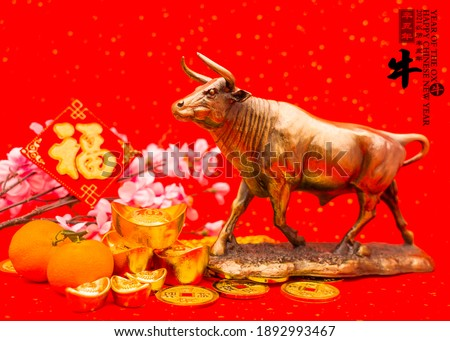 Tradition Chinese 2021 is year of the ox,Chinese characters on rightside mesn chinese wording and seal mean:Chinese calendar for the year.leftside and gold ingot translation:good bless for money.