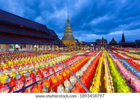 Colorful Lamp Festival and Lantern in Loi Krathong at Wat Phra That Hariphunchai, Lamphun Province, Thailand Royalty-Free Stock Photo #1893458797