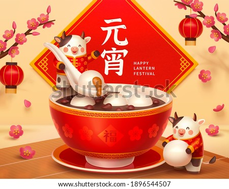 2021 3d cartoon Yuanxiao banner. Cute cows eating tasty sweet dumplings with square spring couplet background. Translation: Lantern festival Royalty-Free Stock Photo #1896544507
