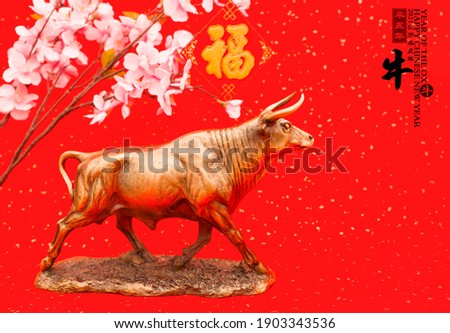 Tradition Chinese 2021 is year of the ox,Chinese characters on rightside wording and seal mean:Chinese calendar for the year of the ox.leftside  translation:good bless for new year.