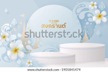 3d Background products for Songkran Festival podium in  vector 3d with cylinder  circle podium stand to show cosmetic product with Blue water splash,thai architecture. ( Translation thai : Songkran ) Royalty-Free Stock Photo #1905841474