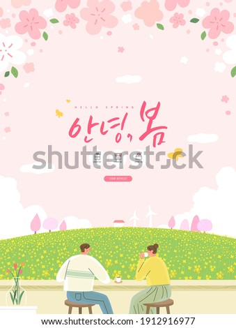 """Spring sale template with beautiful flower. Vector illustration. Korean Translation: """"Hello Spring""""   Royalty-Free Stock Photo #1912916977"""