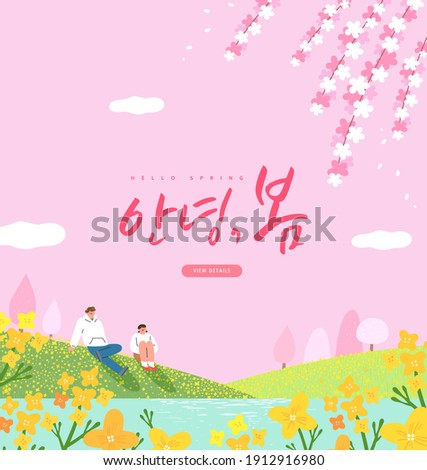 """Spring sale template with beautiful flower. Vector illustration. Korean Translation: """"Hello Spring""""   Royalty-Free Stock Photo #1912916980"""