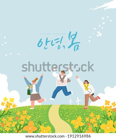 """Spring sale template with beautiful flower. Vector illustration. Korean Translation: """"Hello Spring""""   Royalty-Free Stock Photo #1912916986"""