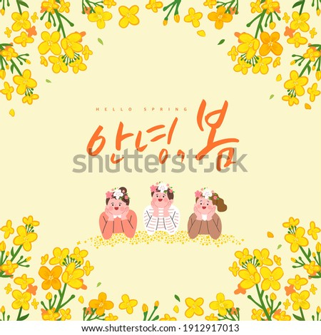 """Spring sale template with beautiful flower. Vector illustration. Korean Translation: """"Hello Spring""""   Royalty-Free Stock Photo #1912917013"""