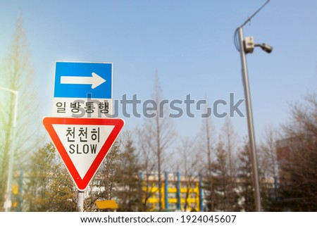 'One-way traffic' sign in Incheon, Korea