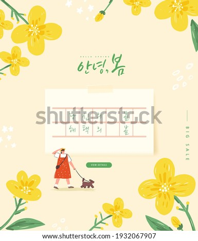 """Spring sale template with beautiful flower. Vector illustration.  Korean Translation: """"Hello Spring"""", """"Your spring"""" , """"Spring of Benefit""""  Royalty-Free Stock Photo #1932067907"""