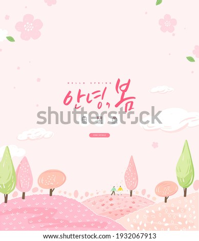 """Spring sale template with beautiful flower. Vector illustration.  Korean Translation: """"Hello Spring""""   Royalty-Free Stock Photo #1932067913"""