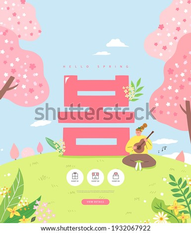 """Spring sale template with beautiful flower. Vector illustration.  Korean Translation: """"Spring""""   Royalty-Free Stock Photo #1932067922"""