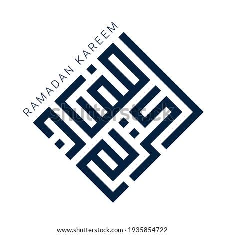 Square kufic calligraphy Ramadan Kareem isolated on white background. Ramadan Kareem means Blessed Ramadan. Vector illustration Royalty-Free Stock Photo #1935854722