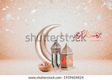Ramadan, Eid al fitrconcept 2021 backgrounds dates with Turkish traditional lantern Light Lamps,with confetti, Ramadan Kareem Mubarak 3d background. Translation of ramadan kareem is Blessed ramadan' Royalty-Free Stock Photo #1939604824