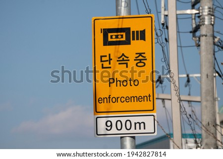 Traffic signs on the road to signal a photo enforcement in Korea. Camera crackdown. (Korean translation: Crackdown)