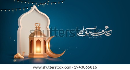 3d modern Islamic holiday banner, suitable for Ramadan, Raya Hari, Eid al Adha and Mawlid. A lit up lantern and crescent moon decor on serene evening blue background. Royalty-Free Stock Photo #1943065816