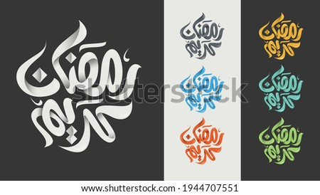 Ramadan Kareem Arabic Calligraphy. Islamic Month of Ramadan in Arabic logo greeting design Royalty-Free Stock Photo #1944707551