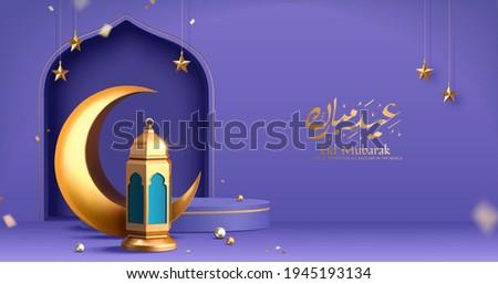 3d modern Islamic holiday banner in purple monotone design. Display podium with Ramadan lantern, metal moon and mosque portal. Calligraphy: Eid Mubarak Royalty-Free Stock Photo #1945193134