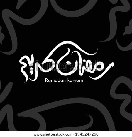 islamic holy holiday Ramadan. Ramadan Kareem calligraphy. Ramadan traditions. Ramadan greeting.  Royalty-Free Stock Photo #1945247260