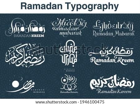 Ramadan Kareem. Ramadhan Mubarak. Translated: Happy, Holy Ramadan. Month of fasting for Muslims. Arabic typography. Royalty-Free Stock Photo #1946100475