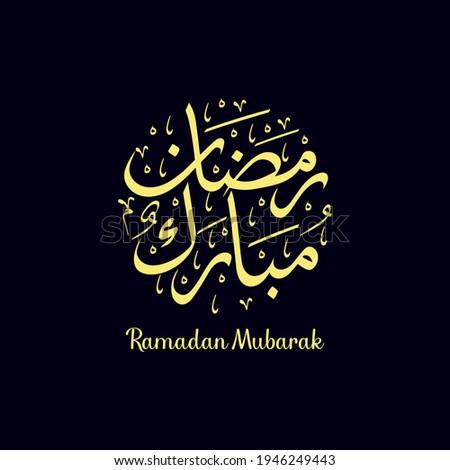 Ramadan Mubarak Beautiful Design with circle shape Arabic Calligraphy and blue dark background. The text translation is Blessed Ramadan. Royalty-Free Stock Photo #1946249443