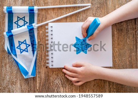 Star of David for Independence Day of Israel. Royalty-Free Stock Photo #1948557589
