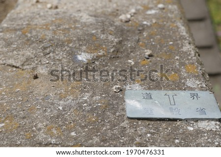 Plates placed at the boundary between private and public lands. Translation: road boundary. Ministry of Construction. Royalty-Free Stock Photo #1970476331
